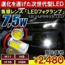 LED フォグランプ 7.5W HB4 H11 H3 H4 H8 H16 バルブ 純正交換 カプラ パーツ 外装 ホワイト