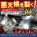 オデッセイ RC1 RC2 LED フォグランプ H8 30W OSRAM製 新型オデッセイ ヘッドライト HID ヘッドランプ LEDライト バルブ カスタム パーツ B G G/EX アブソルート アブソルート EX