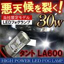 タント LA600 タントカスタム LA600S LED フォグランプ H16 30W OSRAM 新型タントカスタム ヘッドライト HID ヘッドランプ LEDライト バルブ カスタム ドレスアップ パーツ タント LA600 電球 追突防止 霧