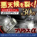 プリウスα フォグランプ H11 30W 650ルーメン フォグランプ LED OSRAM バッテリーカプラーオン 配線不要 バルブ ライト 電球 ヘッドライト パーツ カスタム