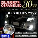 【ポイント10倍】マークX GRX130系 後期 フォグランプ H16 30W フォグランプ LED バッテリーカプラーオン 配線不要 バルブ ライト 電球 ヘッドライト パーツ カスタム