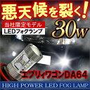 エブリィワゴン DA64 フォグランプ H8 30W LED フォグランプ OSRAM 純正交換 バッテリー配線不要 カプラーオン バルブ ライト 電球 ヘッドライト パーツ 部品 カスタム