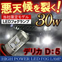 デリカ D5 フォグランプ H11 30W LEDフォグランプ OSRAM 純正交換 バッテリー配線不要 カプラーオン バルブ ライト 電球 ヘッドライト パーツ 部品 カスタム 10P03Dec16