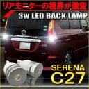 新型 セレナ C27 LED バックランプ 3W 2個セット ホワイト バルブ ライト カー用品 電球 カスタム 小物 カスタム 部品 アクセサリー パーツ【メール便】 10P03Dec16
