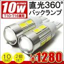 T16 バックランプ LEDバルブ 5W 魚眼レンズ ホワイトT16 2個 10W ウェッジ球 交換 T10 ハイパワー【メール便】