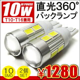 T16 バックランプ LEDバルブ 5W 魚眼レンズ ホワイトT16 2個 10W ウェッジ球 交換 T10 ハイパワー【メール便】 10P03Dec16