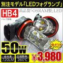 LEDフォグランプ HB4 50W 720ルーメン OSRAM 720ルーメン LEDバルブ 2個セット コーナーリングランプ 霧対策 追突防止