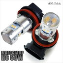 スズキ エブリィワゴン DA64W H17.8〜H22.4 LEDフォグランプ H8 50W 2個セット 720ルーメン ジャップ製 霧対策 ホワイト パーツ【セール】