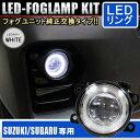 スズキ アルト(Xセットオプション) HA24S LED フォグランプ フォグランプユニット 純正交換 LEDイカリング LEDデイライト ホワイト フォグライト 丸型 2個セット