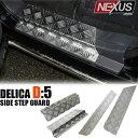三菱 デリカ D5 サイドステップガード スカッフプレート キッキングプレート DELICA D:5 サイドステップ カスタム パーツ アクセサリー ローデスト 寒冷地 前期 中期 後期