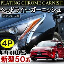 プリウス 50 プリウス50系 ヘッドライト メッキ ガーニッシュ 4P ステンレス 外装パーツ カスタム パーツ