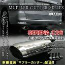 セレナ C26 マフラーカッター 下向き マフラー 前期 中期 後期 カスタム パーツ ライダー ハイウェイスター 外装パーツ テール