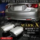 マークX マフラーカッター 下向き オーバル マフラー GRX130 外装 カスタム パーツ リア テール