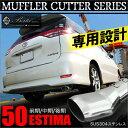エスティマ 50系 マフラーカッター 下向き マフラー GSR50 ACR50 リア パーツ カスタム 外装 テール 10P03Dec16