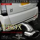 NBOXカスタム ドレスアップ マフラーカッター 下向き マフラー JF1 JF2 N BOX リア パーツ 外装パーツ カスタム nbox 専用 パーツ