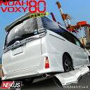 【予約】ノア80系 ヴォクシー80系 前期 後期 マフラーカッター 下向き 大口径 ステンレス オーバル マフラー リア パーツ カスタム 外装パーツ テール ドレスアップ Si Zs ZRR80 VOXY NOAH トヨタ アクセサリー