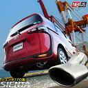 シエンタ 170系 ハイブリッド マフラーカッター 下向き オーバル ステンレス マフラー カスタム パーツ ドレスアップ トヨタ