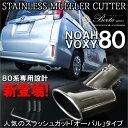 ノア80系 ヴォクシー80系 前期 後期 マフラーカッター 下向き オーバル ステンレス マフラー カスタム パーツ ドレスアップ Si Zs ZRR80 VOXY NOAH ドレスアップ トヨタ アクセサリー