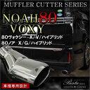 【ポイント10倍】ノア80系 ヴォクシー80系 前期 後期 ハイブリット マフラーカッター 下向き 大口径 マフラー ステンレス ドレスアップ リア カスタム 外装パーツ テール X V G ZRR80 VOXY NOAH トヨタ アクセサリー
