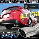 新型 プリウス PHV マフラーカッター 下向き 大口径 オーバル マフラー ステンレス パーツ ドレスアップ カスタム シングル 52系 トヨタ アクセサリー リアバンパー
