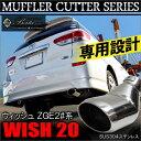 ウィッシュ20系 マフラーカッター 下向き 大口径 マフラー ステンレス ドレスアップ リア カスタム 外装パーツ テール トヨタ