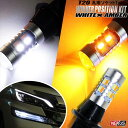 日産 フェアレディZ Z33 T20 LED ウインカーポジション アンバー ウインカー led 抵抗 内蔵 ウインカーバルブマルチウィンカーポジションキット カスタム パーツ
