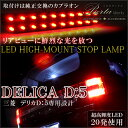 【ネコポス】 三菱 デリカ D5 CV5W 前期 中期 後期 LED ハイマウントストップランプ ブレーキランプ テールランプ 20灯 外装パーツ テール カスタム パーツ
