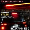 エルグランド E52 LED ハイマウント ブレーキランプ テールランプ LEDライトバー搭載 レッド クリア ブルーバー ハイウェイスター ライダー リア パーツ カスタム
