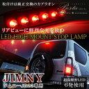 ジムニー JB23 前期 後期 LEDハイマウント ストップランプ ブレーキランプ テールランプ 純正交換 LED6灯 moco 外装 カスタム パーツ テールライト アクセサリー 赤 10P03Dec16