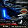 エルグランド E52 LED バンパーイルミネーション フォグランプ ヘッドライト ホワイト ブルー 21灯 ハイウェイスター フロントバンパー デイライト 前期 パーツ カスタム