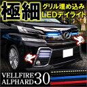 ヴェルファイア30系 アルファード30系 LED デイライト 埋め込み型 27灯 選べる3色 外装パーツ カスタム パーツ 【メール便】