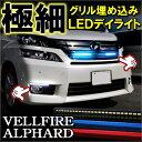 ヴェルファイア 20 アルファード 20 デイライト LED 27灯 ホワイト ブルー ヴェルファイア20 アルファード20 20系 フロント 極細 面発光 埋...