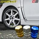 エアバルブキャップ 4個セット 選べる3色 ホイール用 タイヤ エアーバルブ 外装パーツ アクセサリー 車 カー用品 ブルー シルバー ゴールド 【メール便】