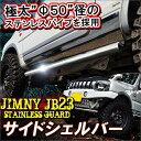 ジムニー パーツ JB23 サイドバーガード サイドシェルバー ジムニーのパーツ カバー アルミ ガーニッシュ JB33 オフロード 強化 補強 カスタム ショック 外装