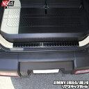 新型ジムニー JB64w JB74w パーツ リアバンパーステップガード ブラックステンレス ラゲッジ ステップマット ガーニッシュ カスタム ドレスアップ 社外 アクセサリー 外装パーツ SUZUKI JIMMY SIERRA 新型ジムニーシエラ スズキ