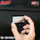 新型ジムニー JB64w JB74w パーツ メッキ グローブボックス ドアハンドルカバー ストレージボックス ボタンカバー 1P カスタム ドレス..