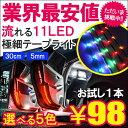 流れる LED テープライト SMD11灯 30cm 5mm【メール便】 パーツ 外装 内装 アンダーイルミ グリルイルミ