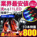 流れる LED テープライト 11灯 10本セット パーツ SMD 30cm 5mm メール便発送 【福袋】