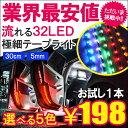 LED テープライト 流れる 32灯 防水 極薄 5mm パーツ メール便発送 【福袋】