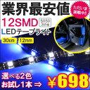 LED テープライト SMD12灯 30cm 12V ポッキリ 車内 イルミネーション パーツ カスタム