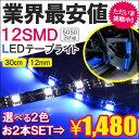 2本セット LED テープライト SMD12灯 30cm 12V 車内 イルミネーション パーツ カスタム