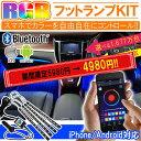 LEDフットランプ 調光式LED 減光対応 LEDテープライト フットライト ledテープ usb LEDイルミネーション DIY RGBテープライト カーアクセサリー ドレスアップ カスタム シガーライター電源