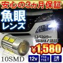 T10 T16 LED ポジションランプ ポジション灯 魚眼レンズ 2個 10W ウェッジ球 バックランプ使用可【メール便】【3ヶ月保障】