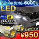 【ネコポス】 ポジションランプ T10 T16 LED ウェ...