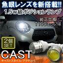 キャスト LA250S LA260S LED ポジションランプ ポジション灯 T10 T16 1.5W 魚眼レンズ 2個セット CAST ウェッジ球 バックランプ バルブ パーツ ライト カスタム 【メール便】