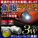 汽车用品, 摩托车用品 - 【メール便】 ハスラー MR31S ポジションランプ T10 LED バックランプ ポジション灯 魚眼 レンズ T16 2個 SUZUKI HUSTLER スズキ 1.5W ウェッジ球