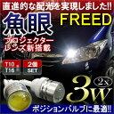 【メール便】 フリード GB3 GB4 GP3 ポジションランプ T10 LED バックランプ ポジション灯 魚眼 レンズ T16 2個 FREED ホンダ 1.5W ウ..