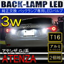 アテンザ GJ系 T10 T16 3W バックランプ 2個セット LED ウェッジ球 ホワイト リア テール リフレクター カスタム パーツ アクセサリー バルブ 【メール便】