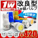 2個セット 改良型 T10 T16 LED 1W ウェッジ球 バルブ ナンバー灯 ポジション灯 ホワイト ブルー アンバー ピンク パーツ【メール便送料無料】