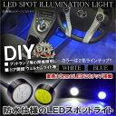 LED フットランプ デイライト 防水 ウェルカムライト パーツ 【メール便のみ送料無料】